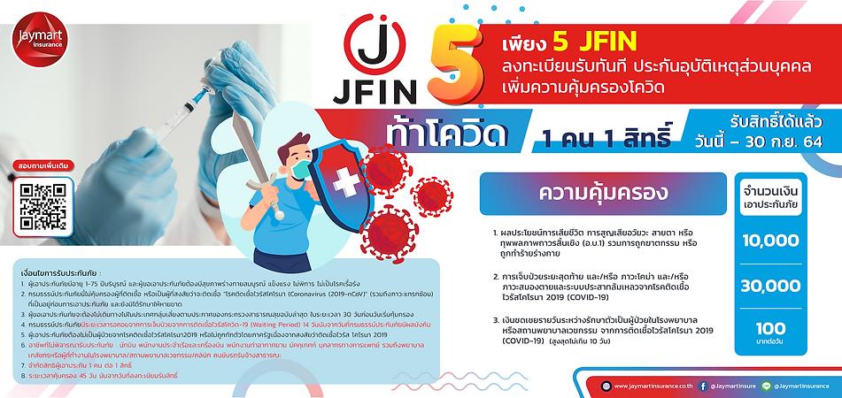 AW JVC JFIN สู้โควิด JM-01.png