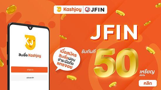 jfin-coin---orange.jpg