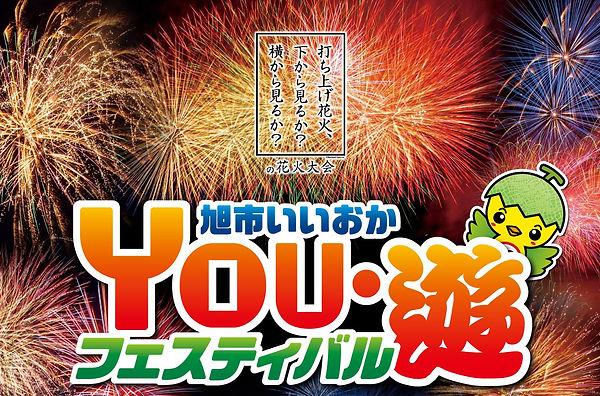 旭市いいおかYOU遊フェスポスター.jpg