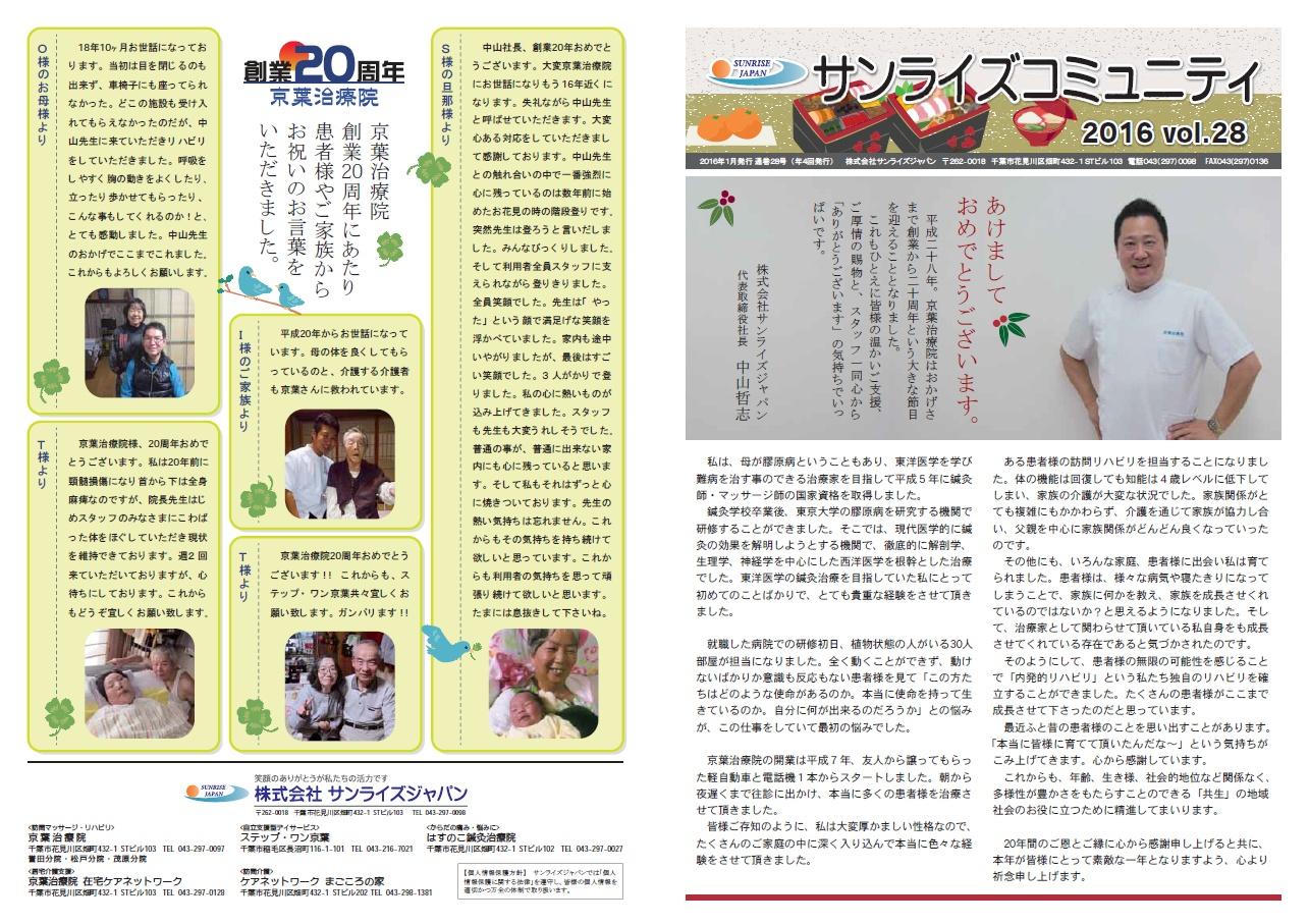 京葉治療院創業20周年