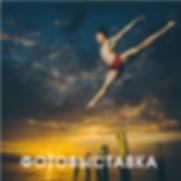 Baikal dance lab— копия 5.png