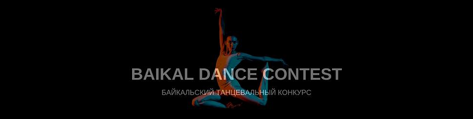 BAIKAL DANCE CONTEST VK.png