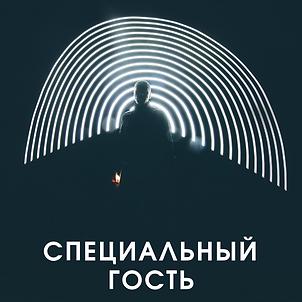 Baikal dance lab— копия 3.png