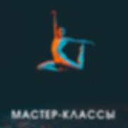 Baikal dance lab— копия 6.png