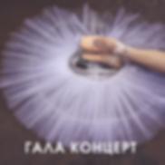 Baikal dance lab— копия.png