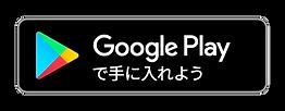 zeehaaダウンロードボタン(Android)