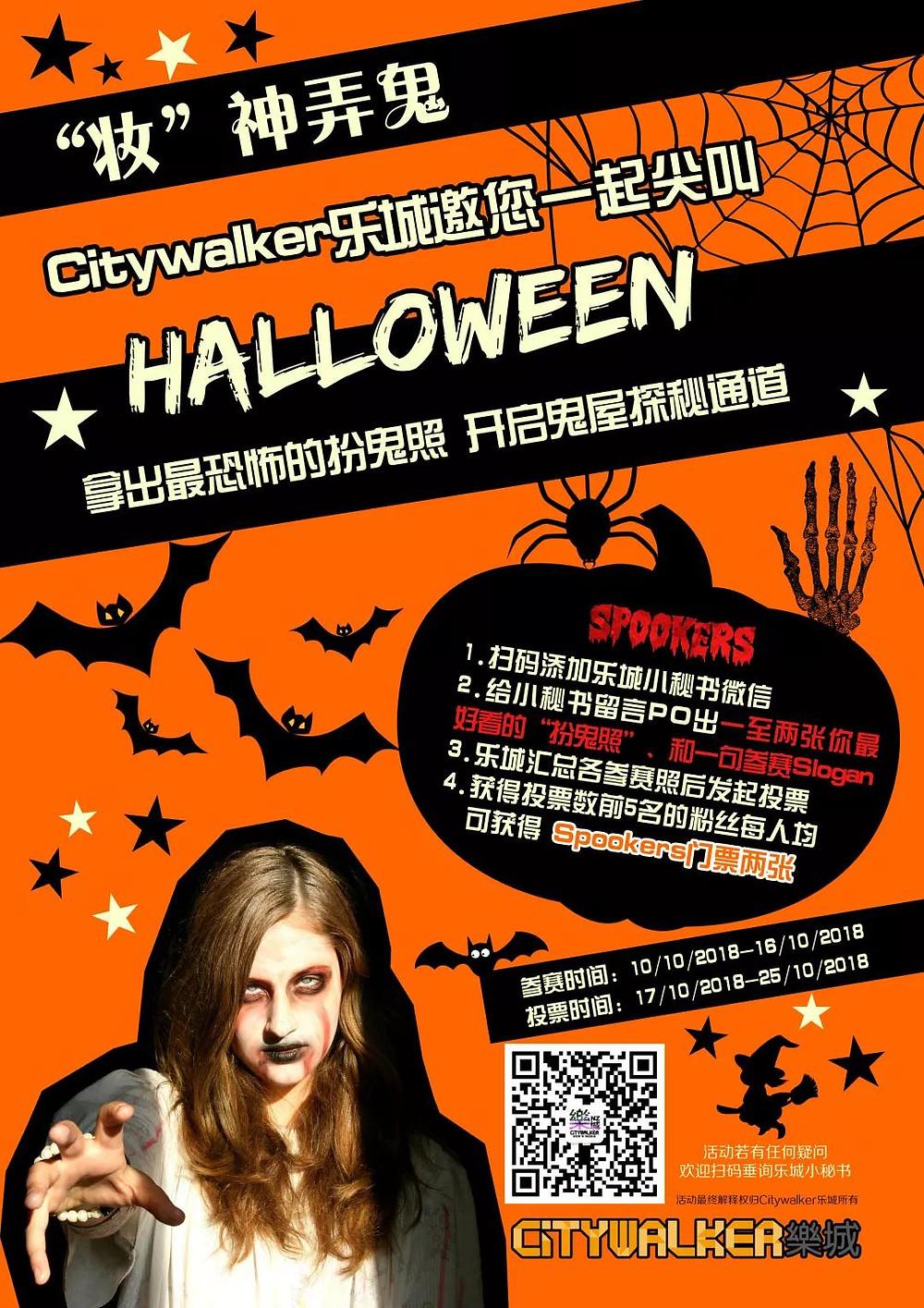 Spookers&Citywalker