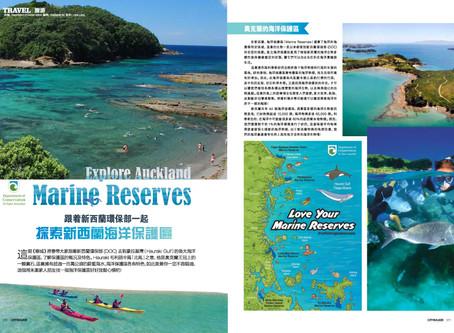跟着新西兰环保部一起    探索新西兰海洋保护区
