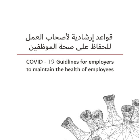 COVID - 19 Guidelines for employers to maintain the health of employees.