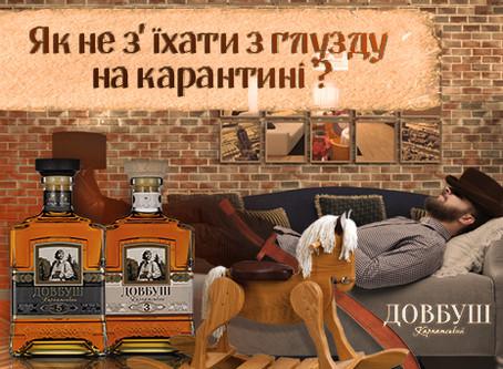 "Коньяк ""Довбуш Карпатський"" радить: трохи витримки та здорового гумору не завадять."