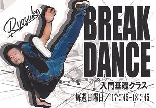ブレイクダンス.jpg