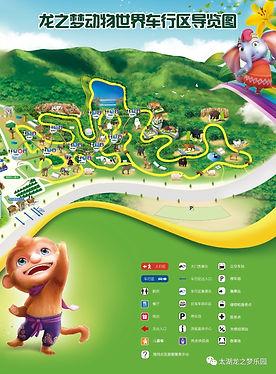 Safary Park.jpg