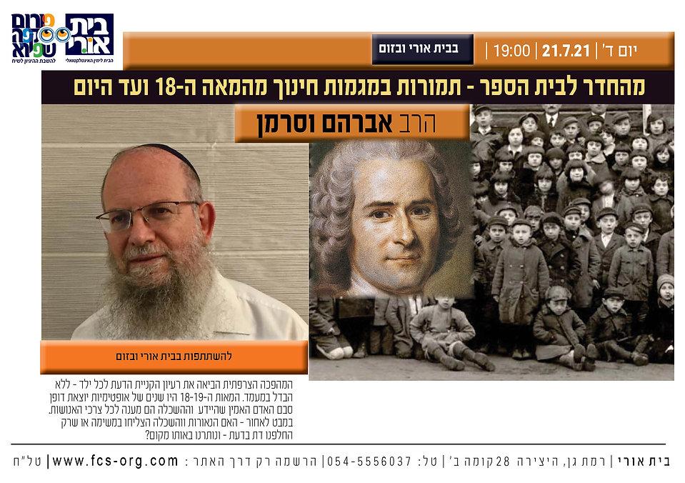 הרב אברהם וסרמן1.jpg