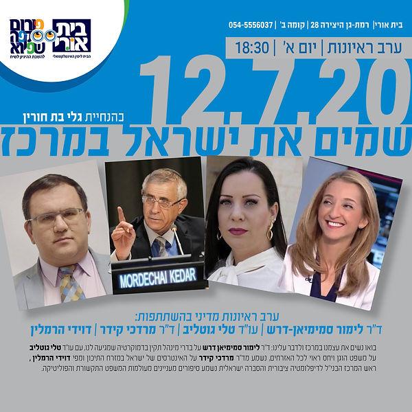 שמים את ישראל.jpg