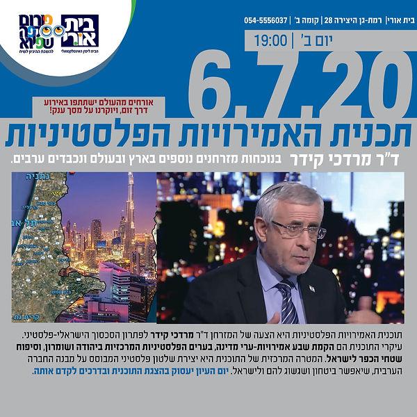 שמים את ישראל2.jpg