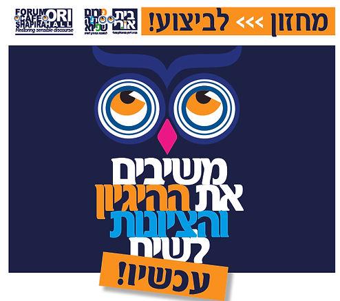 לוגו לערב רתימה באתר.jpg