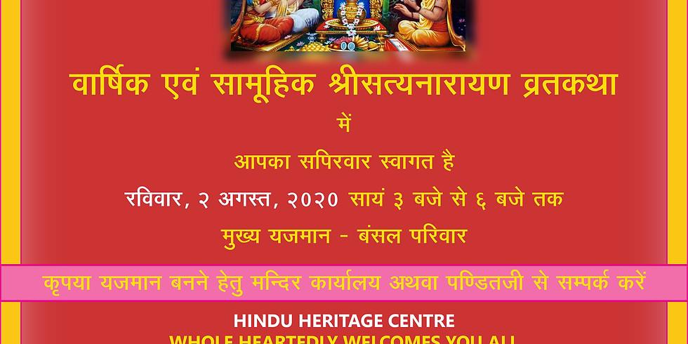 Shri Satyanarayan Katha GRAND EVENT