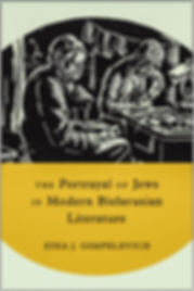 Zina-Gimpelevich-Book-Cover.jpg