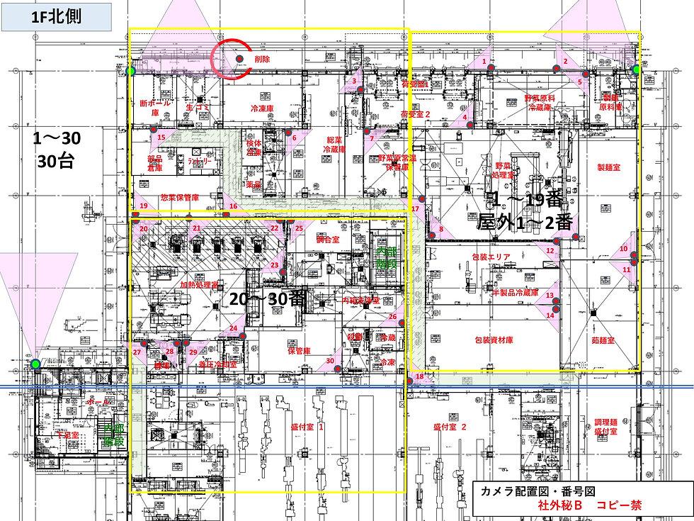 食品工場提案資料/フードディフェンス・品質保証(ご参考資料)-09.jpg
