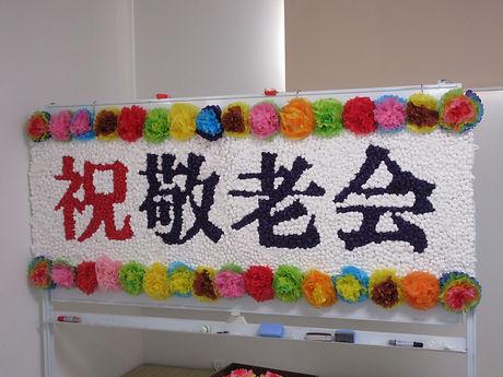明日は敬老会!(^^)!