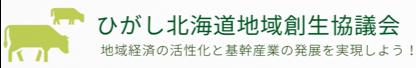 ひがし北海道マーク.png