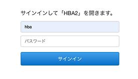 HBA認証3.png