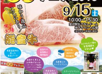 (終了しました)「いしかわお肉フェス2018」開催決定!!