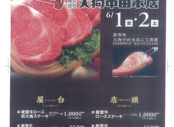 (終了しました)6月1日(金)、2日(土)「天狗中田本店 能登牛祭り」開催!!