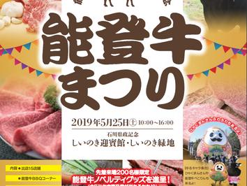 (終了しました)「能登牛まつり~能登牛1000頭達成記念~」開催!!