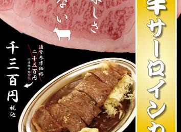 (終了しました)【6/1~】チャンピオンカレー「能登牛サーロインカレー」の発売について