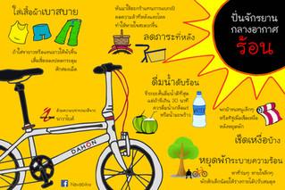 ปั่นจักรยานกลางอากาศร้อน