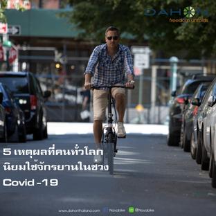 5 เหตุผล ที่คนทั่วโลกนิยมใช้จักรยานในช่วง Covid-19