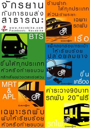 จักรยานกับการขนส่งสาธารณะ
