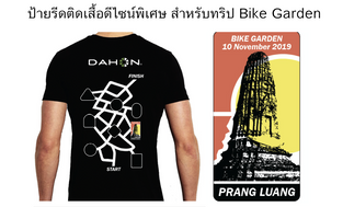 "Exclusive Trip #1 Dahon Explorers x Bike Garden ""บางกรวย มีอะไรดีๆ ที่คุณต้องค้นหา"""