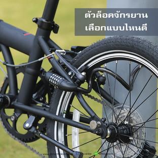 ตัวล็อคจักรยาน เลือกแบบไหนดี