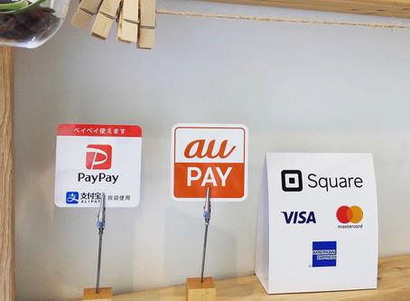 auPAY導入と一部のカード取り扱い廃止のお知らせ