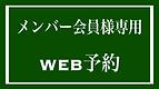 yoyaku.logo.png