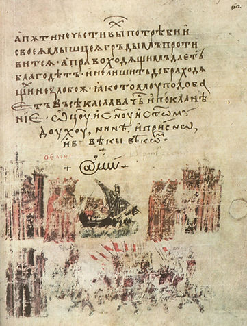 Bulgarian translation of Manasses Chronicle, showing the first use of the @ symbol