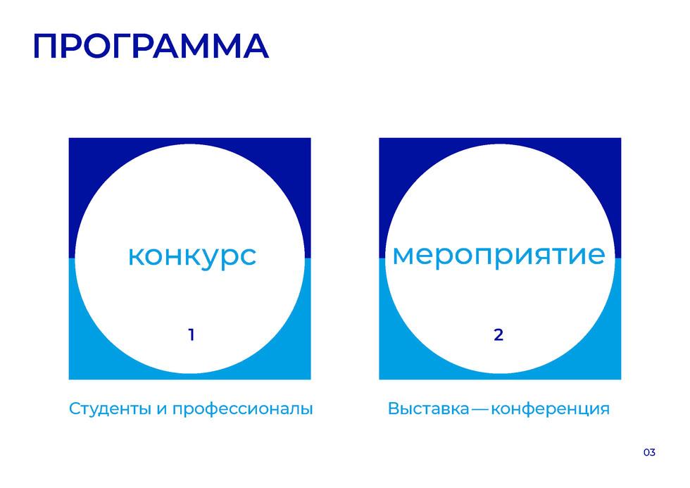 MD_Гжель 2.0._Страница_03.jpg