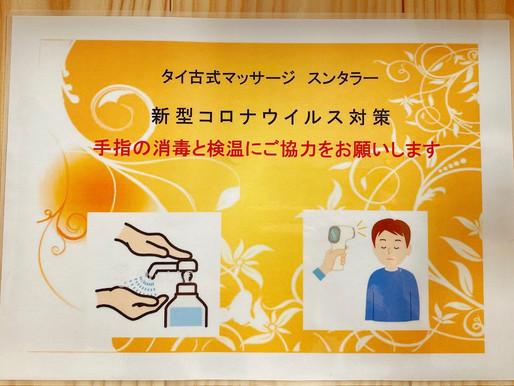 タイ古式マッサージ スンタラー新型コロナウイルス対策手指の消毒と検温にご協力をお願いします。