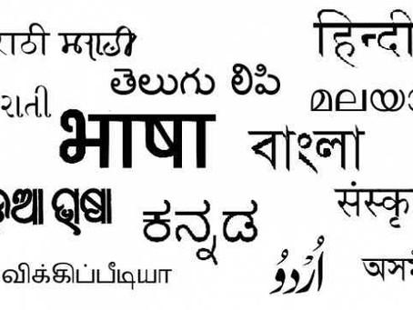 हिन्दी और भारतीय भाषाएँ