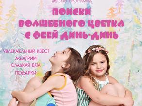 """22 июля детский квест """"Поиски волшебного цветка с феей Динь-Динь"""""""