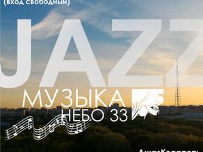 24 Августа Джаз в Центральном парке г. Владимира