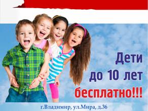 19 ноября - Детский день!
