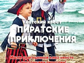 """28 июля детский квест """"Пиратские Приключения"""""""
