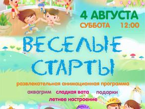 """4 августа Детская программа """"Веселые старты"""""""