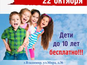 22 октября - Детский день на #небо33