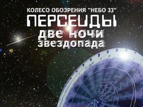 """11 и 12 августа Две ночи звездопада на Колесе Обозрения """"Небо33"""""""