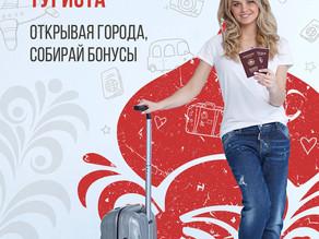 Открытие офиса Паспортного стола туриста Золотого кольца во Владимире