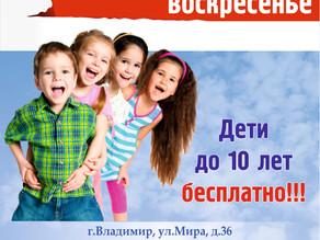 8 октября - Детский день на #небо33